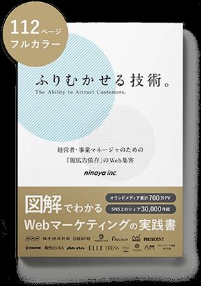 全ページ無料! ninoyaの本『ふりむかせる技術。』経営者・事業マネージャのための「脱広告依存」のWeb集客