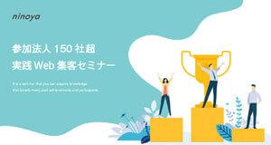 Webマーケティングセミナー