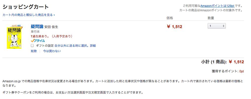 スクリーンショット 2014-07-11 15.08.01