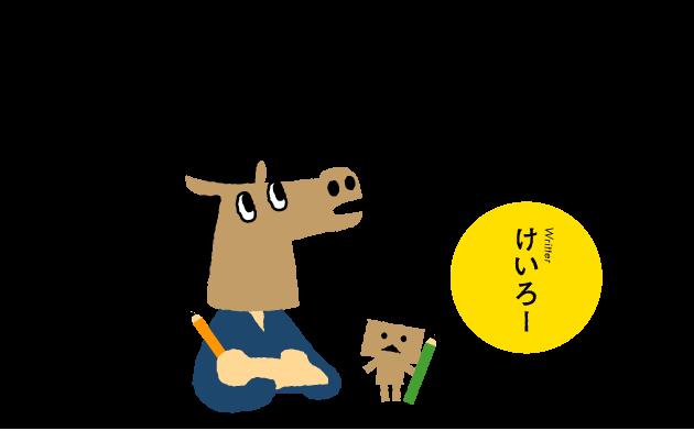 blogtop140718_3_03_keiro