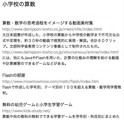 スクリーンショット 2014-08-06 18.20.50