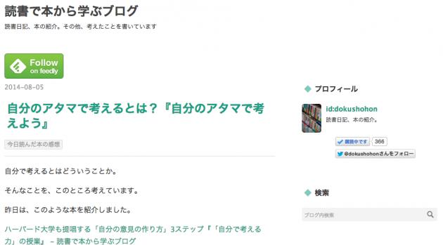 スクリーンショット 2014-08-06 17.34.17