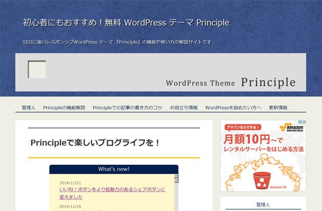 Wordpressテーマ「Principle」