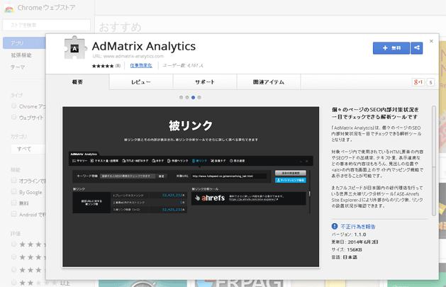 AdMatrix Analyticsでキーワード分布を盗み見よう!