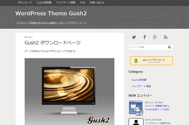 Wordpressテンプレート「Gush2」