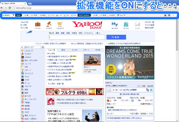 Chrome拡張機能をONにすると見ることができる