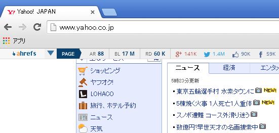 Chrome拡張機能部分を拡大したもの