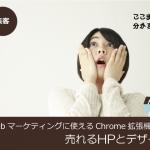 webマーケティングに使えるChrome拡張機能まとめ