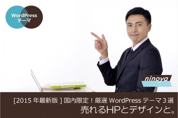 [2015年最新版]国内限定!厳選WordPressテーマ3選)