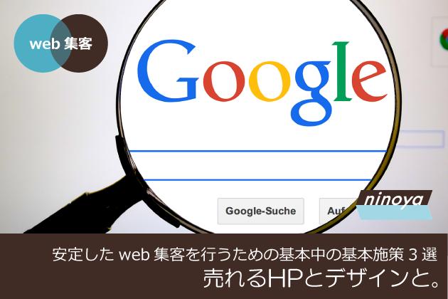 安定したweb集客を行うための基本中の基本施策3選