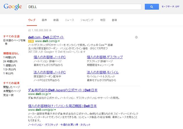 DELLの検索結果