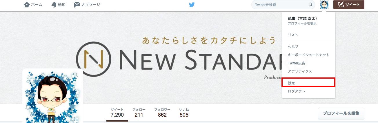 執事(古越 幸太) aatoku さん Twitter