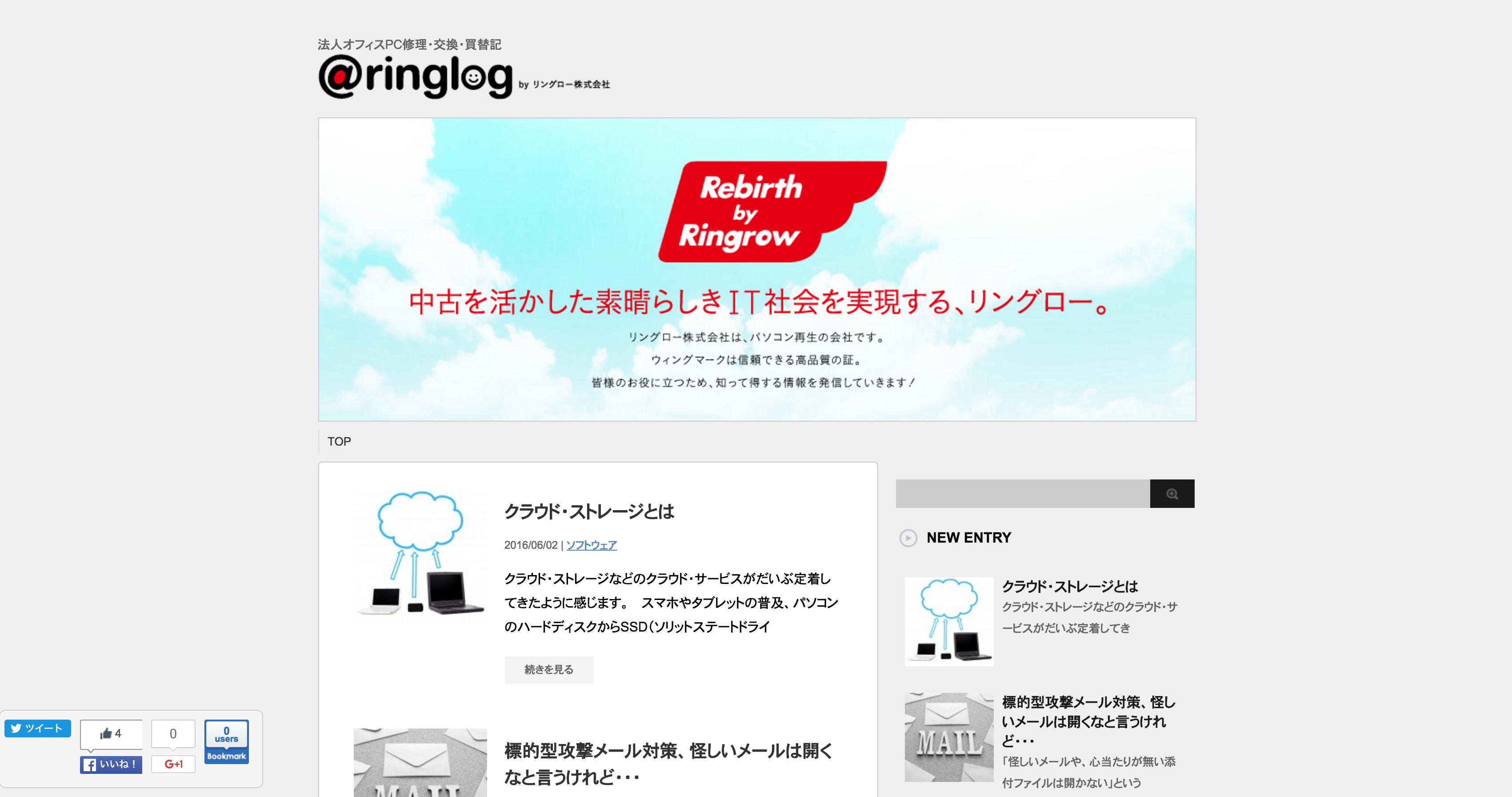 @ringlog