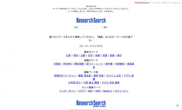 調査レポートを検索するサイト ResearchSearch