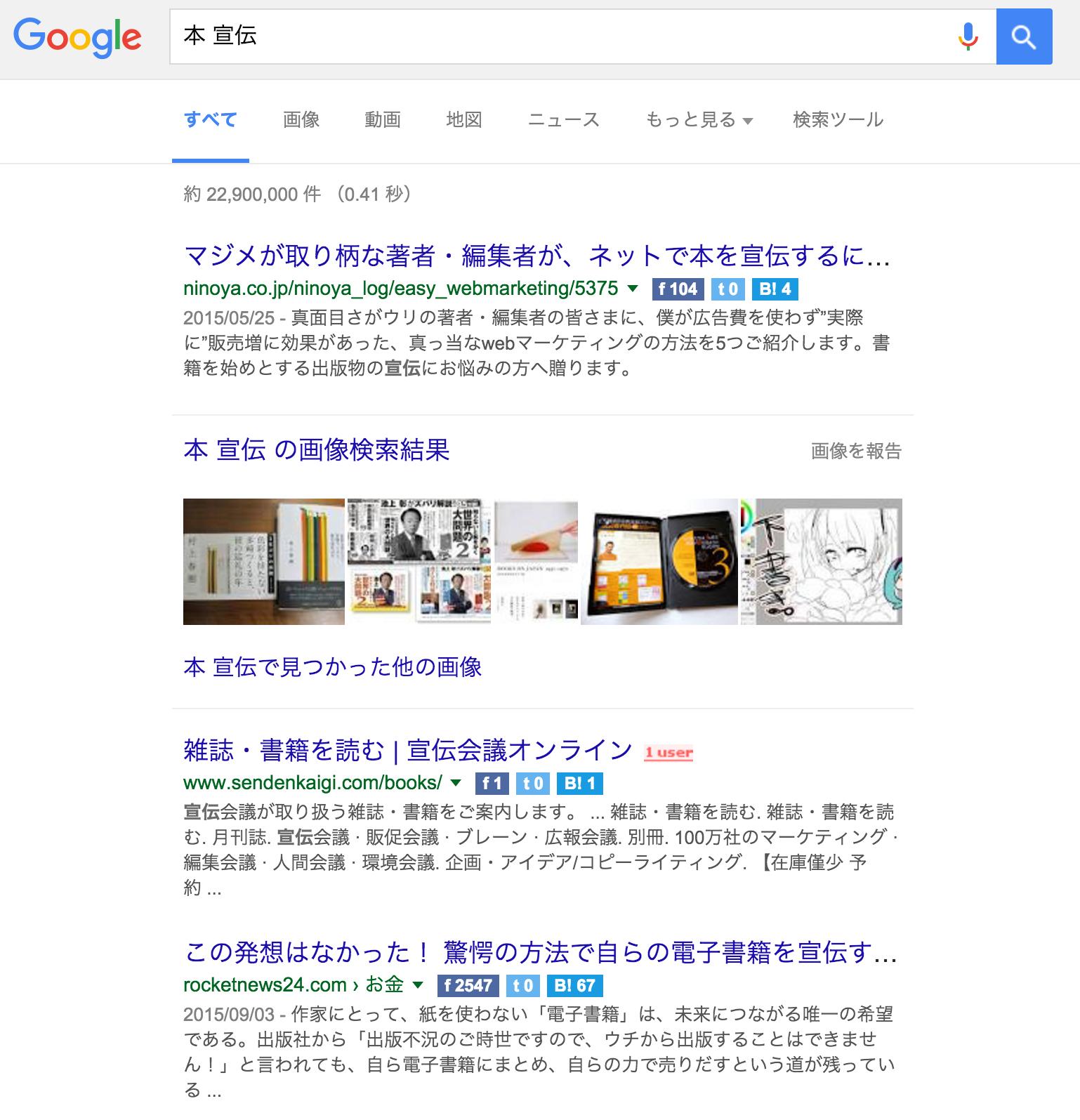 本 宣伝 Google 検索