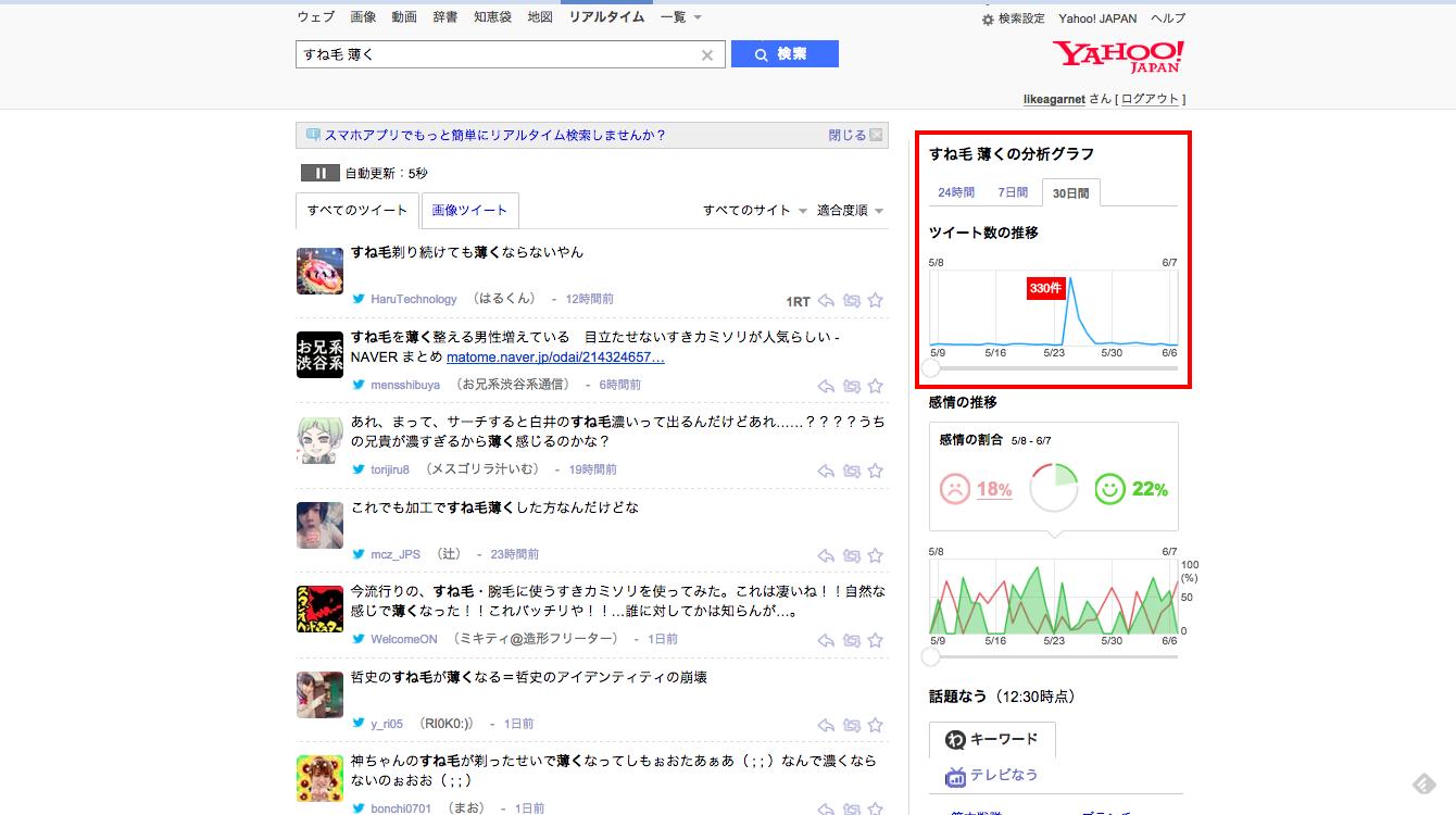 「すね毛 薄く」のYahoo 検索(リアルタイム)   Twitter(ツイッター)、Facebookをリアルタイム検索
