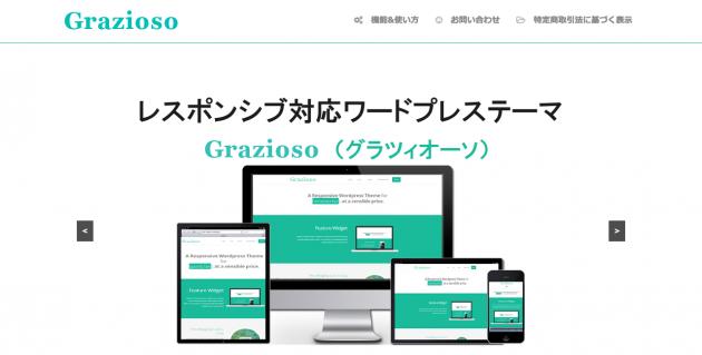 Grazioso:レスポンシブ対応ワードプレステーマ   1カラム フラットデザインの機能美!