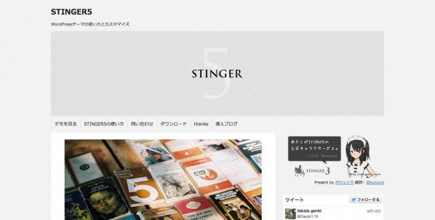 STINGER5 WordPressのはじめ方や使い方