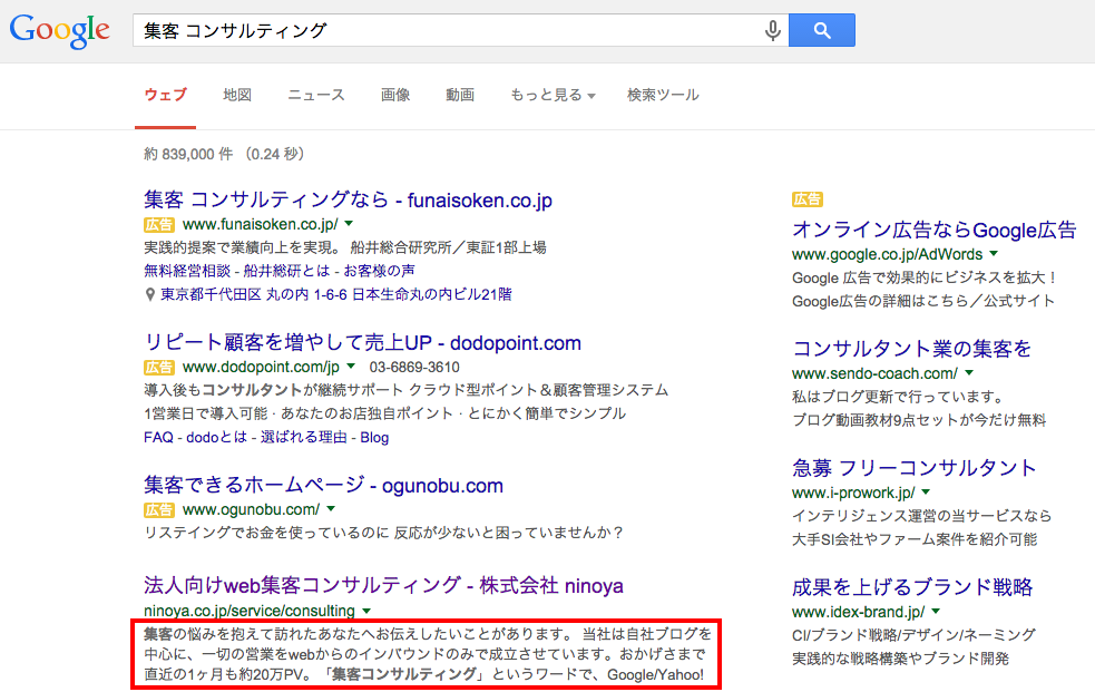 集客 コンサルティング   Google 検索