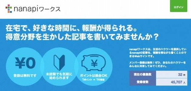 スクリーンショット 2015-08-12 11.36.56