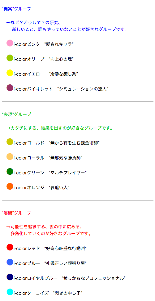 i-color