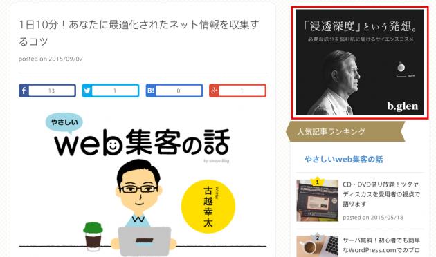1日10分!あなたに最適化されたネット情報を収集するコツ    ninoya_blog