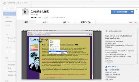 ChromeにCreate Linkをインストールする