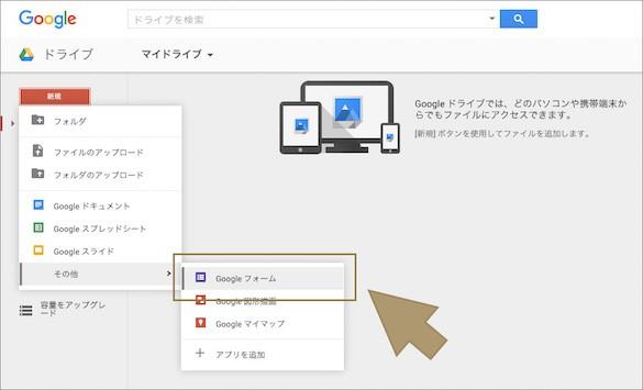 Googleドライブから「Google フォーム」を選択する