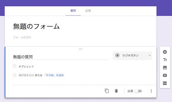 Googleフォームの新規作成画面