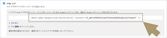 HTMLタグをコピーする