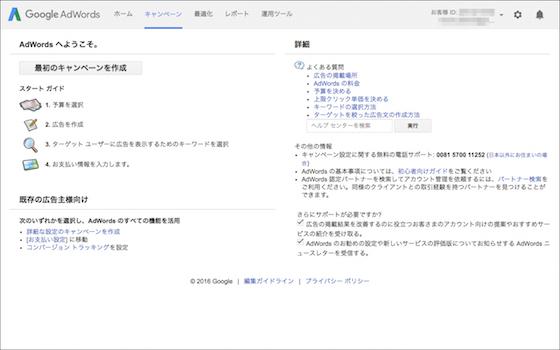 Google AdWordsのトップページ
