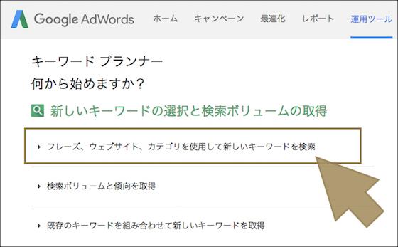 「フレーズ、ウェブサイト、カテゴリを使用して新しいキーワードを検索」をクリックする