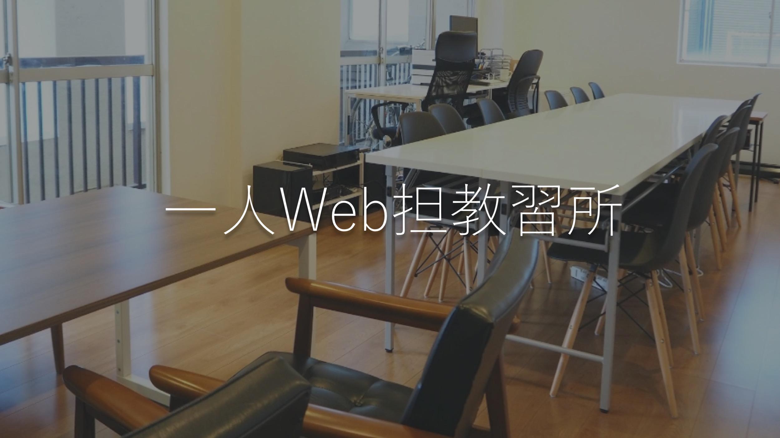 一人Web担教習所
