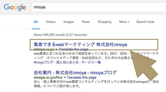 titleタグ(Googleの検索結果)