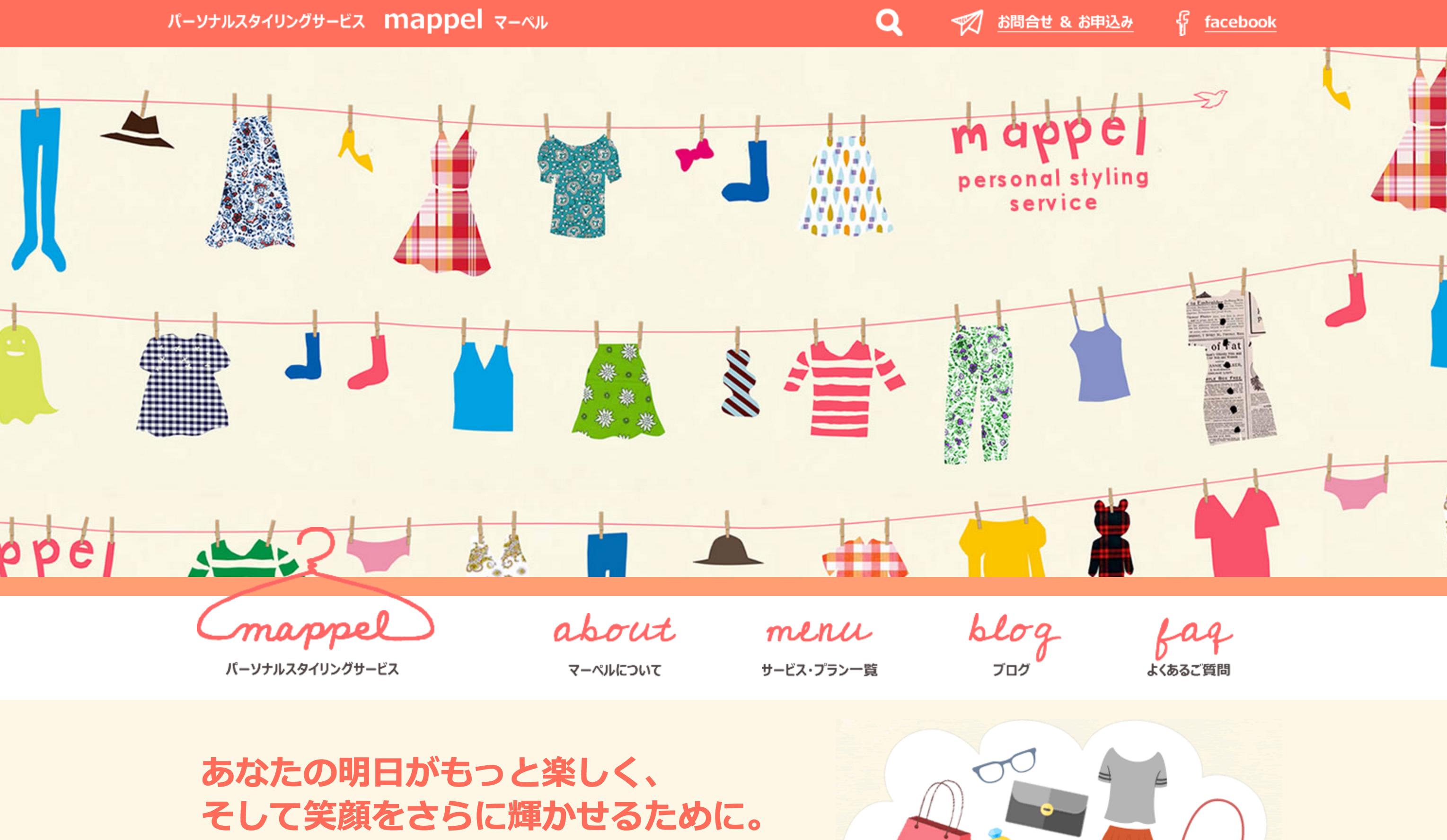 mappel(マーペル)