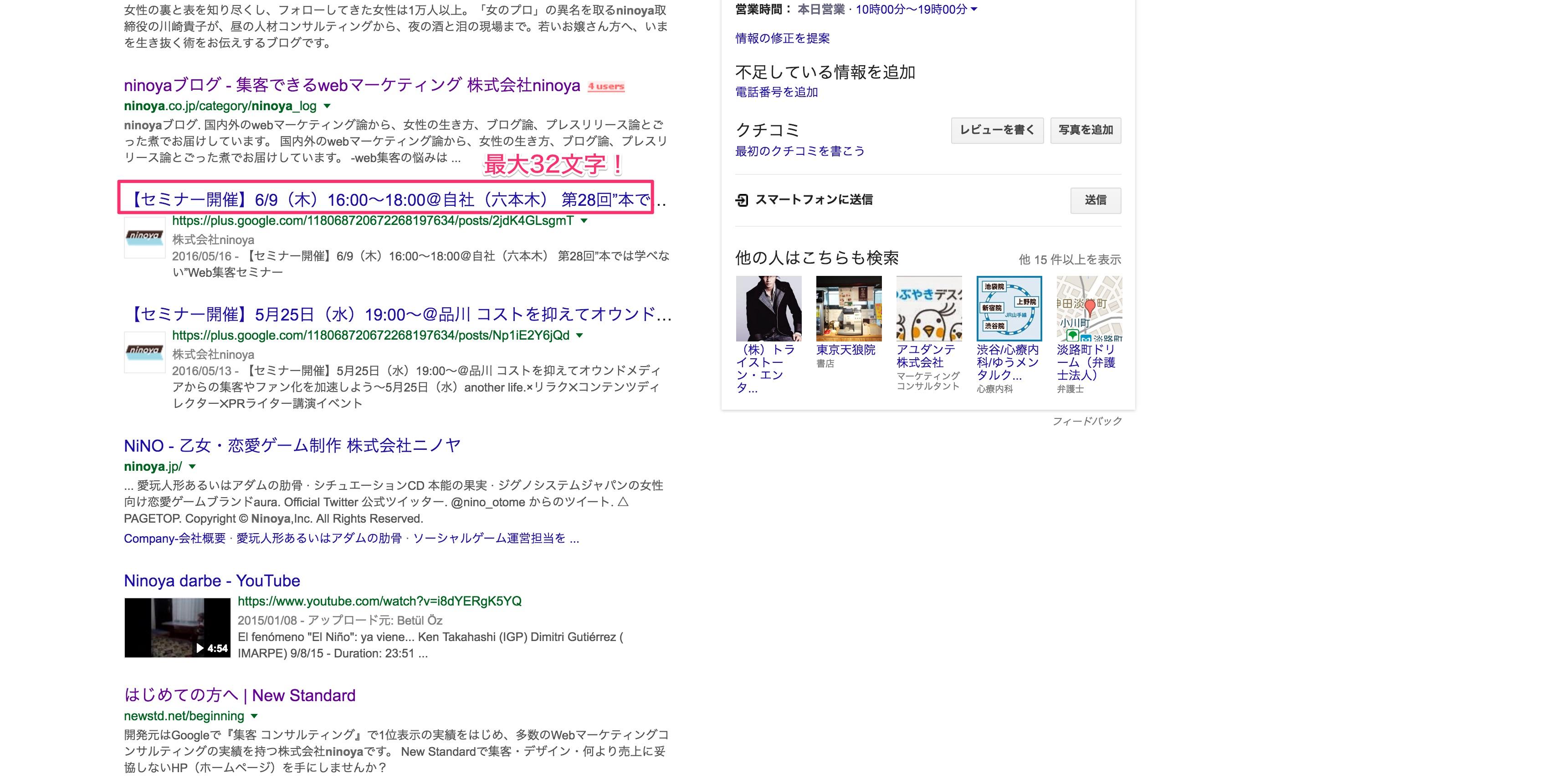ninoya___Google_検索