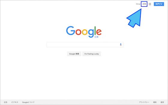 Googleのトップページで「画像」をクリック