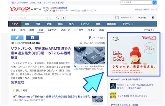 Yahoo!リターゲティング広告の例