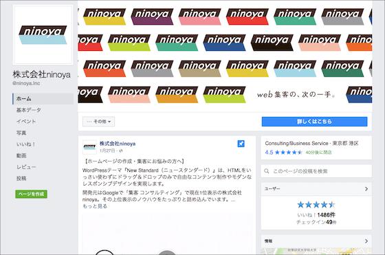 企業向けの「Facebookページ」