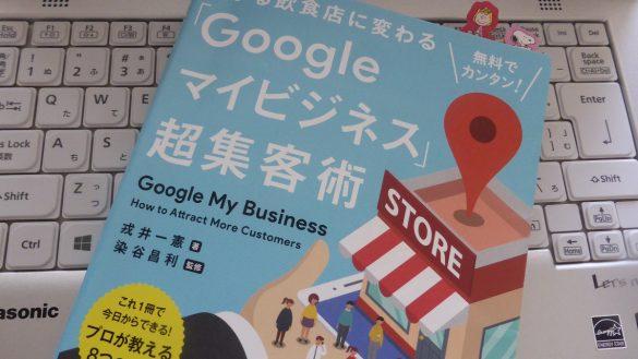 「Googleマイビジネス」超集客術