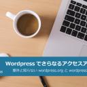 サーバ無料!初心者でも簡単なWordPress.comでのブログ開設