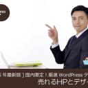 [2015年最新版]国内限定!厳選WordPressテーマ3選