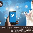 初心者でも簡単にできるTwitterタイムラインの埋め込み方