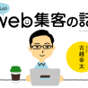 集客におけるSNS・ブログ・HPのメリットとデメリット