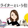 ninoyaブログへの連載寄稿の恩恵!日本のPRライターといえば、かみむらゆい!?