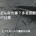 翻訳ってどんな仕事?多言語翻訳会社で働くぼくの日常